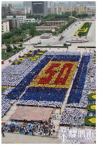 渭南师范学院50校庆 1960年5月9日 2010年5月9日